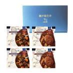 レトルト 食品 おかず 神戸開花亭 ビーフシチュー & 煮込み ハンバーグ 化粧箱各2個入り ギフト セット