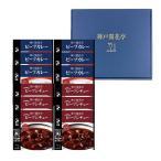 レトルト 食品 おかず 神戸開花亭 ビーフ カレー & ビーフ シチュー ギフト ボックス 送料無料 一部地域は追加送料あり
