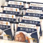ショッピングカレー ビーフカレー中辛&煮込みハンバーグ ギフトセットR (ギフト レトルト 詰め合わせ 内祝い 快気祝い お歳暮) 神戸開花亭