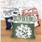 【クリックポスト対応】ハワイアン クッションカバー  ハワイアン雑貨 ハワイインテリア ホヌ フラガール ワーゲンバス 西海岸 ヴィンテージ