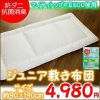 ショッピング日本製 日本製 ジュニア敷布団 90×190cm ヌード 防ダニ 抗菌 消臭 マイティトップ使用