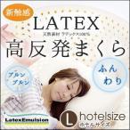 枕 ラテックス 高反発 ホテルサイズ