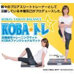 体幹トレーニング KOBAファンクショナルマット 木場克己 【マニュアル付】