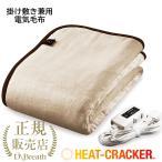 電気掛け毛布 HEAT CRACKER洗える 抗菌防臭 ダニ退治 省エネ タイマー付き フランネル ヒートクラッカー 送料無料