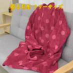 【着る毛布 フリーサイズ】 静電気防止 ルームウェア  レディース パジャマ ナイトウェア 寝巻き 部屋着 かわいい おしゃれ  ガウン 可愛いあったかグッズ