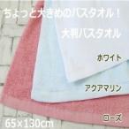 ちょっと大きめのバスタオル!大判バスタオル 12-BT