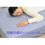 【ボックスシーツ】 シングルサイズ 接触冷感素材 LastCOOL /クール ボックスシーツ/ひんやり ボックスシーツ/夏 暑さ対策 寝具/ウォッシャブル