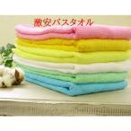 全6色から選べる! 業務用バスタオル