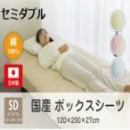 【ポイント5倍】【 ボックスシーツ 】セミダブル 120×200×27cm【国産】 ボックスシーツ セミダブル  綿100%  日本製  全周ゴム付き