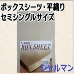 シャルマン セミシングルサイズボックスシーツ /ベットマットカバー シャルマン/ ワンタッチ//国産 ボックスシーツ/日本製 綿