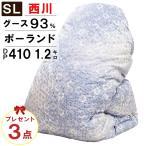 【真っ白が気持ちいい♪】日本製 京都西川 ポーランド産ホワイトグースダウン93% ローズ 羽毛掛け布団(シングルロング・150×210)
