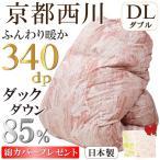 ショッピング西川 京都西川 羽毛布団(ダブル)