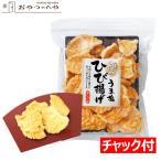 ひび揚げせんべい うま塩・蜂蜜醤油味 当店3000円以上のお買い上げで本州送料無料