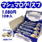 マシュマロクリスプ アメリカで大人気 さくふわっとした新食感がやみつきです 当店2000円以上で本州送料無料