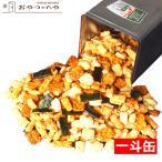 一斗缶 おかき せんべい 詰め合わせ 2.5kg 9種類 煎餅 お得 お徳 大容量 ギフト