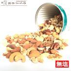 東洋ナッツ 食塩無添加 クラッシー ミックスナッツ 缶 360g
