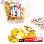 割れせんべい 3種の味 1ケース 3,480g  (290g×12袋)  国産米100% 塩 しょう油 胡麻