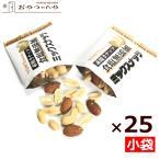 素焼き ミックスナッツ 食塩無添加 13g×25袋 小袋包装 クリックポスト(代引不可)