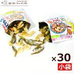 【簡易包装】さかなっつハイ! 7g×30袋 アーモンド 小魚 ミックスナッツ  小袋 クリックポスト(代引不可)