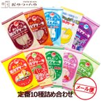 ミルクケーキ 10種10袋セット おしどり クリックポスト(代引き不可) 日本製乳 山形 土産 みやげ 牛乳 菓子