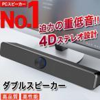 PCスピーカー サウンドバー 高音質 USB ステレオ 小型 コンパクト 大音量 スマホ パソコン オシャレ 高出力