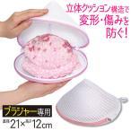 ◆SPブラジャー専用ネット◆ (ブラジャーネット ブラジャー 洗濯ネット ブラネット 下着専用 ドーム型)