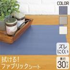食器棚シート 30×150cm 食器 シート 食器棚 食器棚クロス キッチンシート キッチン シンク下 引き出し 棚 引き出しシート フリーカット 拭ける 日本製