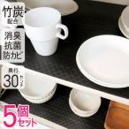 食器棚シート 竹炭 30×500cm 5個セット 食器棚 シート シンク下 消臭 抗菌 防カビ キッチンシート キッチン 引き出し 日本製 送料無料
