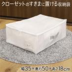 衣類収納袋 /05 MSC すきま収納 衣類用 クローゼット収納