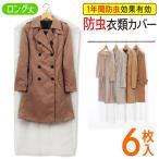 Yahoo!TOWA-zakka Yahoo!店1,000円ポッキリ 1年間防虫衣類カバー ロング 6枚入 得トク2WEEKS0318