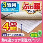 アルミシート 断熱 厚手 3畳用 床 保温シート 断熱シート マット クッション 240×180cm