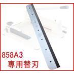 DS-858A3専用 替え刃 替刃 A3サイズ ブレード 交換用 スペア 裁断機 ペーパーカッター 交換刃 DS-858 DS-858A3 A3 送料無料