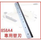DS-858A4専用 替え刃 替刃 A4サイズ ブレード 交換用 スペア 裁断機 ペーパーカッター 交換刃 DS-858 DS-858A4 A4 送料無料