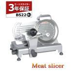 【予約商品:6月入荷予定】肉スライサー ハムスライサー 肉切機 チャーシュスライサー 厨房機器 肉用スライサー ミートスライサー  送料無料 BS22