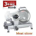 【予約商品:6月入荷予定】肉スライサー ハムスライサー 肉切機 チャーシュスライサー 厨房機器 肉用スライサー ミートスライサー  送料無料 BS25