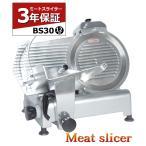 ハムスライサー 肉切機 チャーシュスライサー 厨房機器 肉用スライサー ミートスライサー  肉スライサー 送料無料 BS30