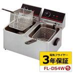 電気フライヤー FL-DS4W 3年保証付 ミニフライヤー 卓上フライヤー 卓上電気フライヤー