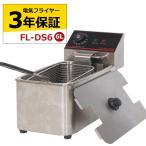 ショッピング電気 電気フライヤー FL-DS6 3年保証付 ミニフライヤー 卓上フライヤー 卓上電気フライヤー 業務用フライヤー 揚げ物器 6L×1槽式