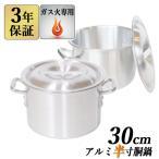 アルミ鍋 業務用鍋 半寸胴鍋 業務用アルミ鍋 両手鍋 アルミ半寸胴鍋 送料無料 3年保証 30cm
