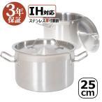 ステンレス半寸胴鍋 25cm(9L) 3年保証 寸胴鍋 ステンレス IH対応 ステンレス寸胴鍋 半寸胴鍋 25cm