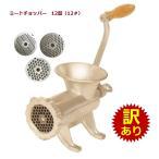 豆挽き器 ミンチ機 味噌すり機 ミートミンサー 手動式 テーブル挟み込み式 肉挽き機 業務用 送料無料 12型