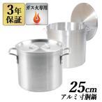 アルミ寸胴鍋 25cm(12L) 寸胴鍋 業務用アルミ鍋 両手鍋 アルミ寸胴鍋 アルミ鍋 業務用鍋 送料無料 3年保証