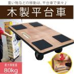 木製平台車 RK-1BM 木製台車(小) キャリーカート 軽量台車 業務用台車 コンパクト ホームキャリ— 業務用 家庭用