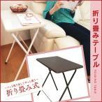 【送料無料】ミニテーブル(ブラウン・アイボリ-) 折り畳み式テーブル 折り畳みテーブル サイドテーブル トレーテーブル