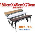 高脚 会議テーブル 幅180cm×奥行き45cm×高さ70cm 会議用テーブル 長机 折りたたみ会議デスク 木目 会議机 送料無料