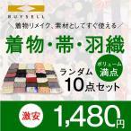 激安 1480円!リメイク 品 10点 セット
