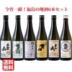 敬老の日 ギフト 日本酒 飲み比べセット 今宵一献!福島の地酒6本セット 500ml×6本