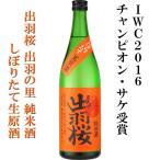 出羽桜 出羽の里 純米酒 しぼりたて生原酒 720ml