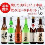 ショッピング日本酒 日本酒 飲み比べ 燗して美味しい日本酒飲み比べ6本セット 720ml×6本