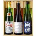 日本酒 飲み比べセット 奥会津 夢の香3本セット 720ml×3本